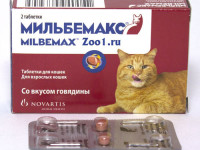 Дозировка Мильбемакса кошке