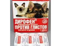 Таблетки Дирофен от глистов для кошек